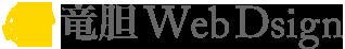 都内でワードプレス個人レッスン 竜胆(りんどう)Webデザイン
